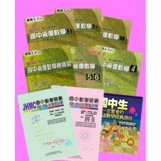 2015JHMC1_2(三合一)-700x700
