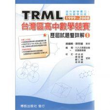 TRML(I)-700x700