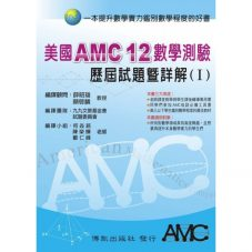 美國AMC12(1)-700x700