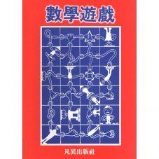 數學遊戲-700x700