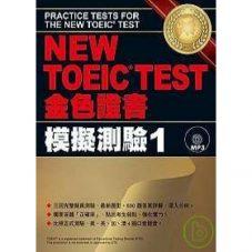 眾文TOEIC模擬測驗1-700x700