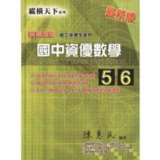 資優數學5_6冊-700x700