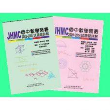 2015JHMC(1+2)-700x700