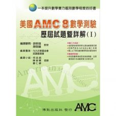 AMC8(1)-700x700