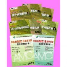 AMC8(1+2) 2合1-700x700
