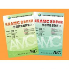 AMC8(1+2)-700x700