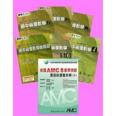 AMC8(2+數1_6_全)-700x700