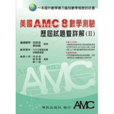 AMC8(2)-700x700