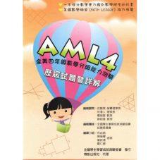 AML4-700x700