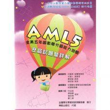 AML5-700x700