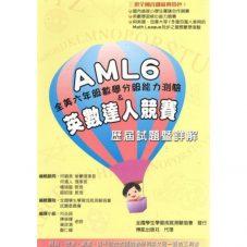AML6英數-700x700