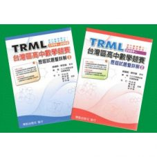 TRML套書-700x700