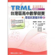 TRML(II)-700x700