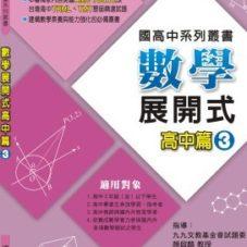 展開式數學高中篇第三冊封面