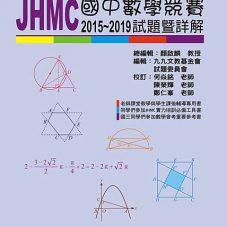 JHMC(III)