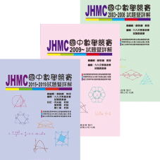JHMC(I+II+III)