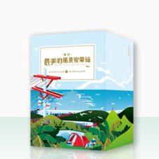 台灣最美的風景
