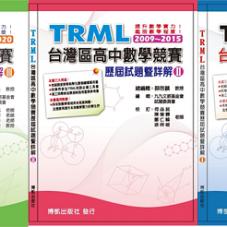 TRML1-3套書(線上)